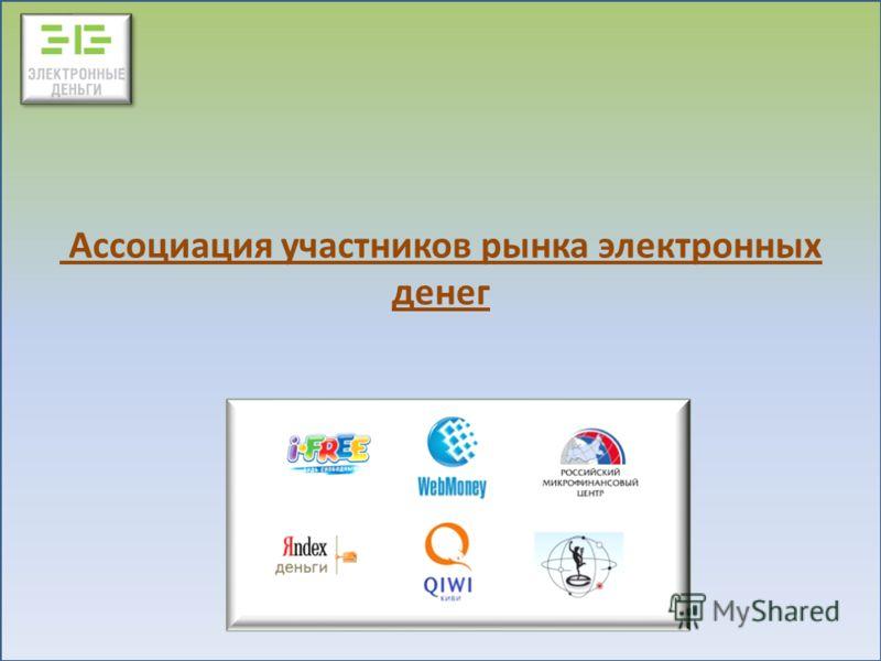 Ассоциация участников рынка электронных денег