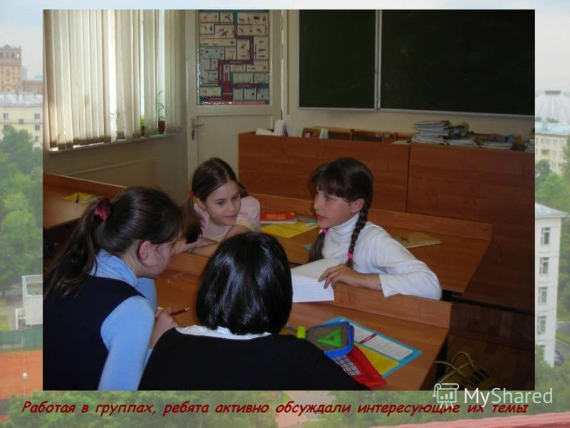 Работая в группах, ребята активно обсуждали интересующие их темы