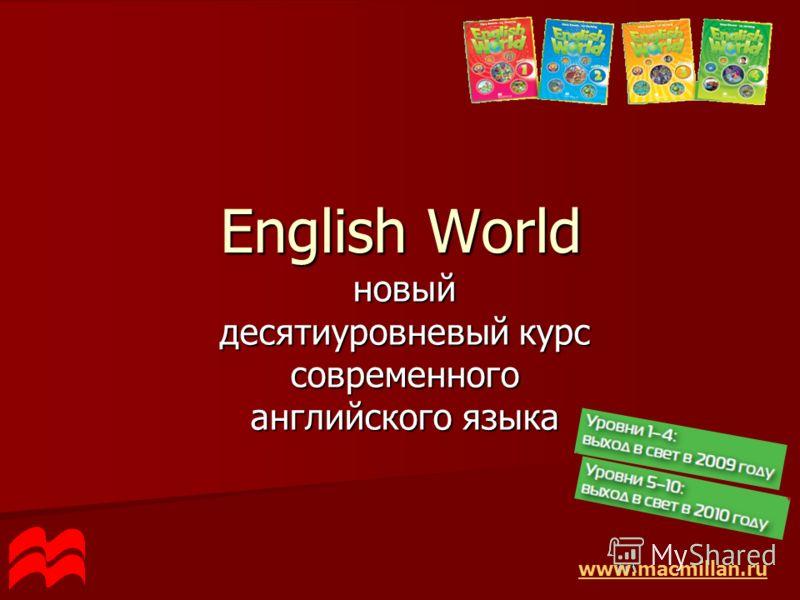 English World новый десятиуровневый курс современного английского языка www.macmillan.ru