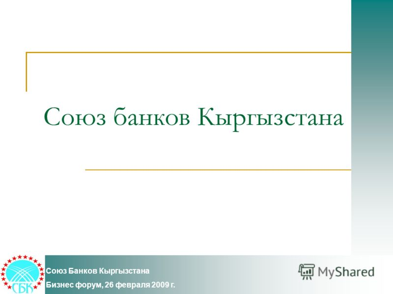 Союз Банков Кыргызстана Бизнес форум, 26 февраля 2009 г. Союз банков Кыргызстана