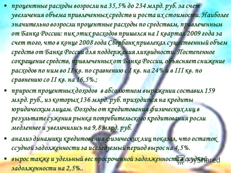 процентные расходы возросли на 35,5% до 234 млрд. руб. за счет увеличения объема привлеченных средств и роста их стоимости. Наиболее значительно возросли процентные расходы по средствам, привлеченным от Банка России: пик этих расходов пришелся на I к