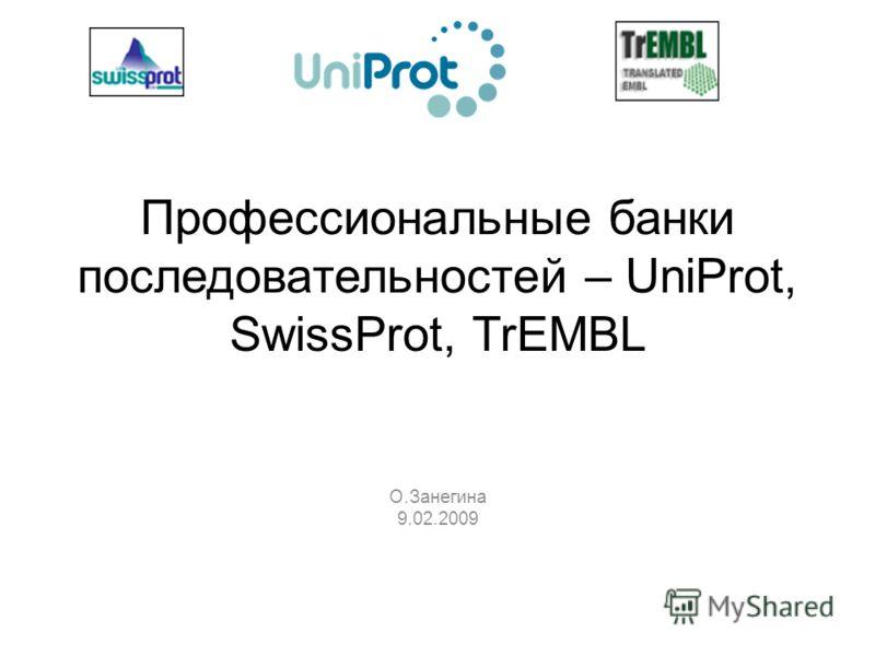 Профессиональные банки последовательностей – UniProt, SwissProt, TrEMBL О.Занегина 9.02.2009