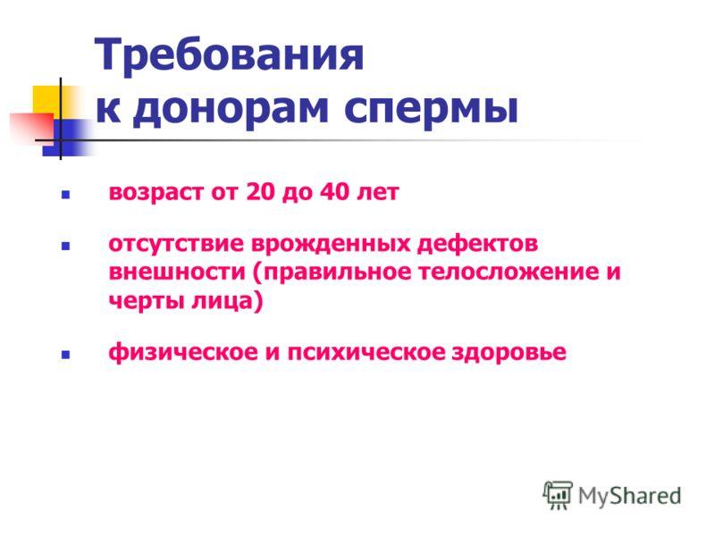 Требования к донорам спермы возраст от 20 до 40 лет отсутствие врожденных дефектов внешности (правильное телосложение и черты лица) физическое и психическое здоровье