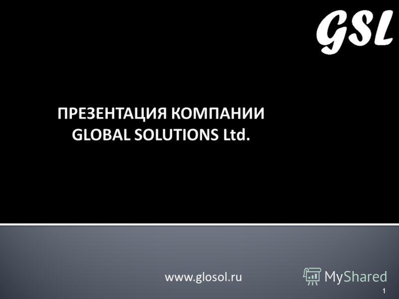 ПРЕЗЕНТАЦИЯ КОМПАНИИ GLOBAL SOLUTIONS Ltd. www.glosol.ru 1