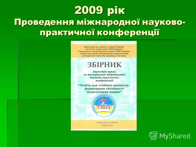 2009 рік Проведення міжнародної науково- практичної конференції