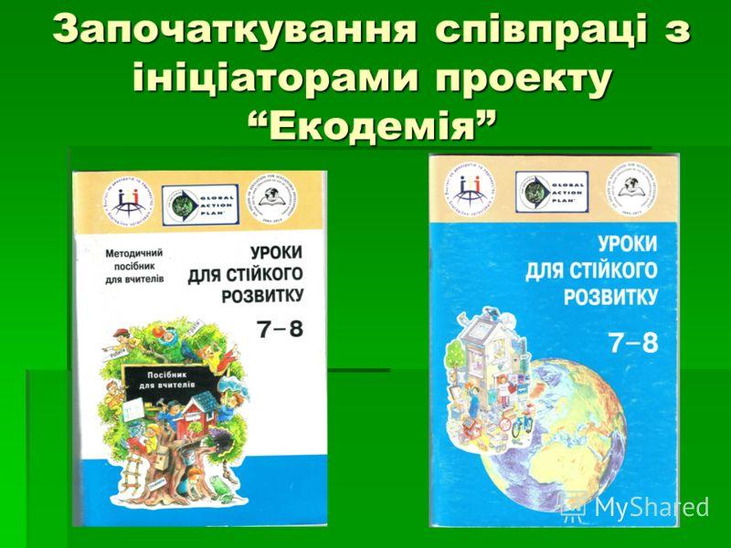 Започаткування співпраці з ініціаторами проекту Екодемія
