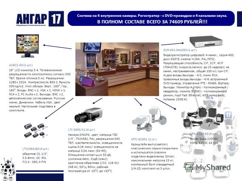 Система на 4 внутренние камеры. Регистратор - с DVD-приводом и 4 каналами звука. В ПОЛНОМ СОСТАВЕ ВСЕГО ЗА 74609 РУБЛЕЙ!!! DVR-451-04A050 (1 шт.) Видеорегистратор цифровой 4-канал., серия 400; диск 500ГБ; сжатие H.264; PAL/NTSC, Разрешающая способнос