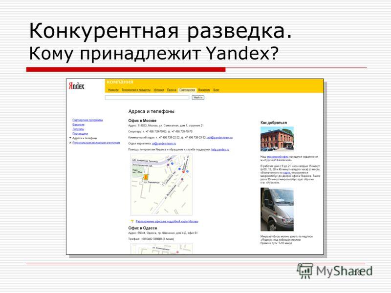 16 Конкурентная разведка. Кому принадлежит Yandex?