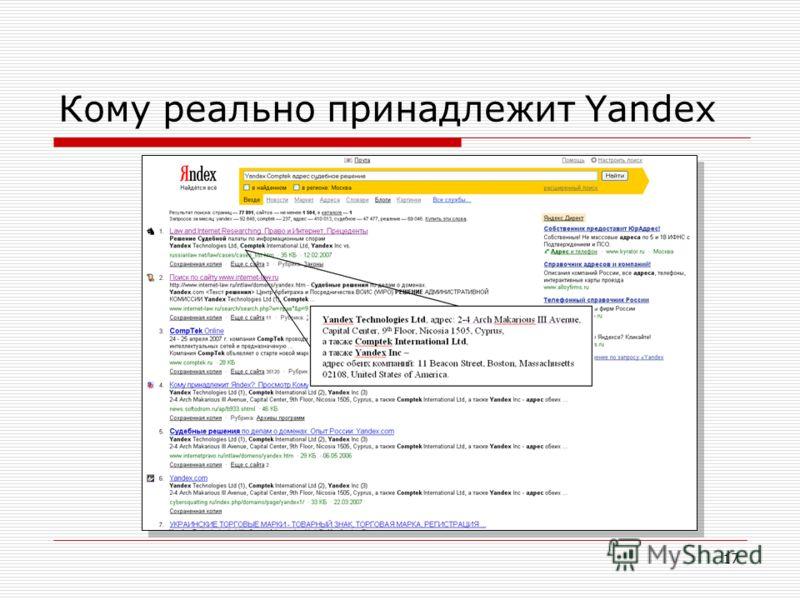 17 Кому реально принадлежит Yandex
