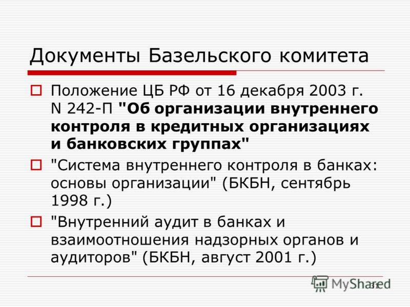 31 Документы Базельского комитета Положение ЦБ РФ от 16 декабря 2003 г. N 242-П