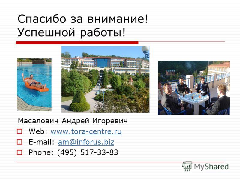 44 Спасибо за внимание! Успешной работы! Масалович Андрей Игоревич Web: www.tora-centre.ruwww.tora-centre.ru E-mail: am@inforus.bizam@inforus.biz Phone: (495) 517-33-83