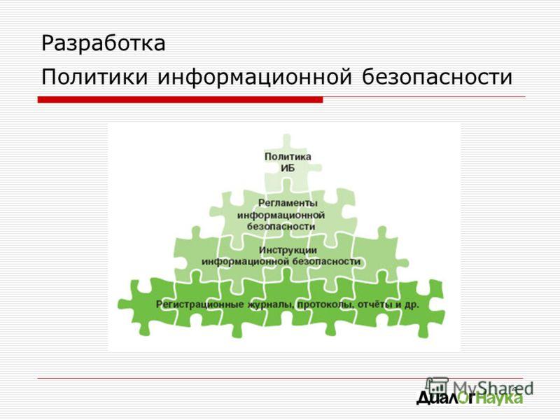 6 Разработка Политики информационной безопасности