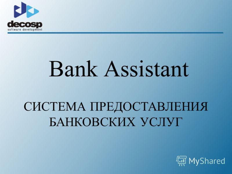 Bank Assistant СИСТЕМА ПРЕДОСТАВЛЕНИЯ БАНКОВСКИХ УСЛУГ