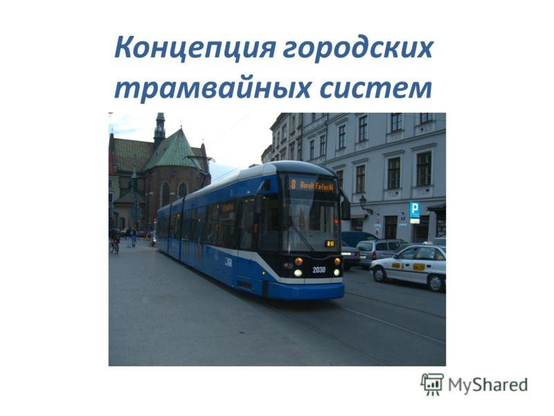 Концепция городских трамвайных систем