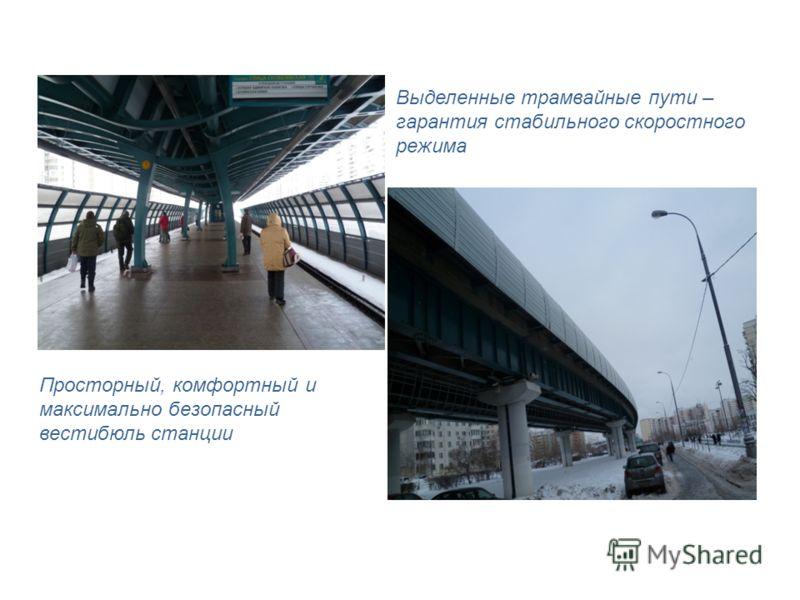 Выделенные трамвайные пути – гарантия стабильного скоростного режима Просторный, комфортный и максимально безопасный вестибюль станции