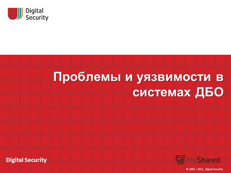 Проблемы и уязвимости в системах ДБО © 20022011, Digital Security Digital Security