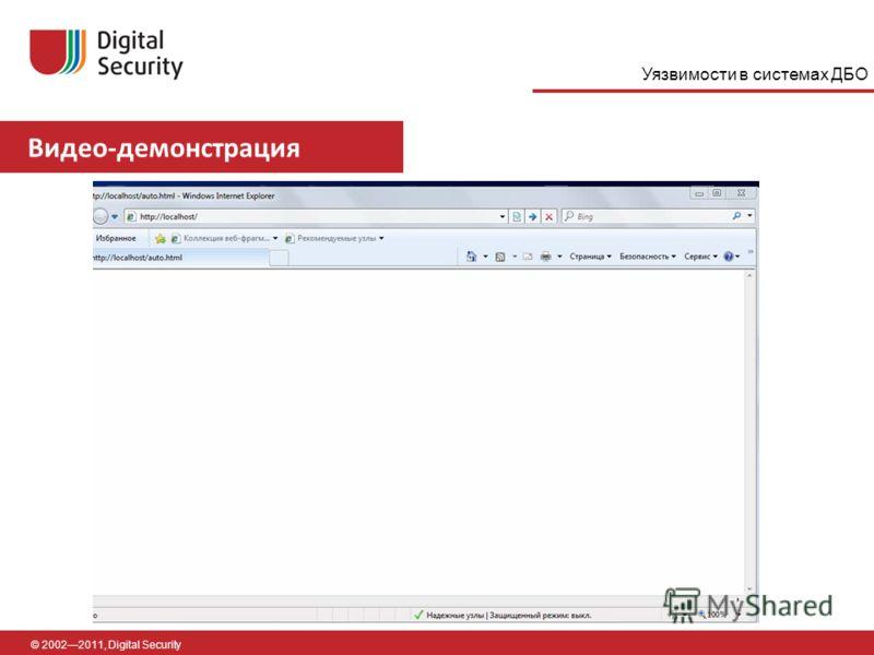 Видео-демонстрация © 20022011, Digital Security Уязвимости в системах ДБО
