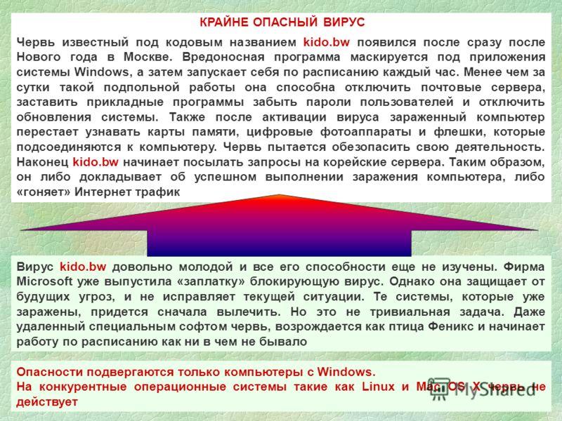 КРАЙНЕ ОПАСНЫЙ ВИРУС Червь известный под кодовым названием kido.bw появился после сразу после Нового года в Москве. Вредоносная программа маскируется под приложения системы Windows, а затем запускает себя по расписанию каждый час. Менее чем за сутки