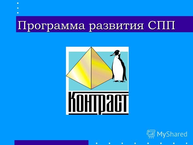 Программа развития СПП