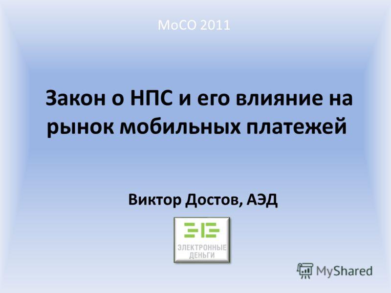 Закон о НПС и его влияние на рынок мобильных платежей Виктор Достов, АЭД MoCO 2011