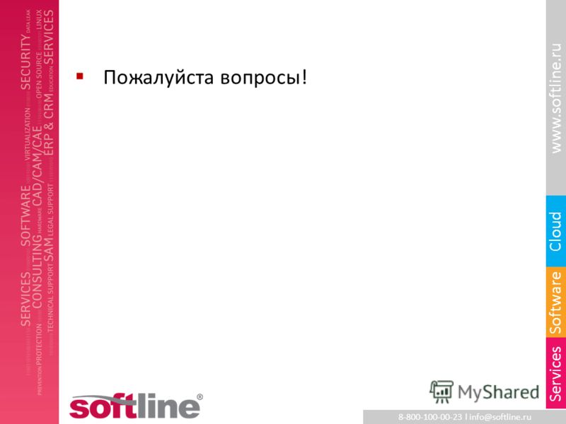 8-800-100-00-23 l info@softline.ru www.softline.ru Software Cloud Services Пожалуйста вопросы!
