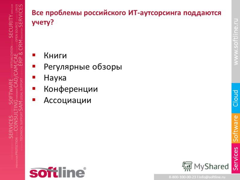 8-800-100-00-23 l info@softline.ru www.softline.ru Software Cloud Services Все проблемы российского ИТ-аутсорсинга поддаются учету? Книги Регулярные обзоры Наука Конференции Ассоциации