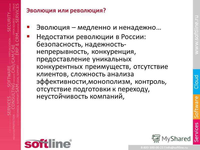 8-800-100-00-23 l info@softline.ru www.softline.ru Software Cloud Services Эволюция или революция? Эволюция – медленно и ненадежно… Недостатки революции в России: безопасность, надежность- непрерывность, конкуренция, предоставление уникальных конкуре