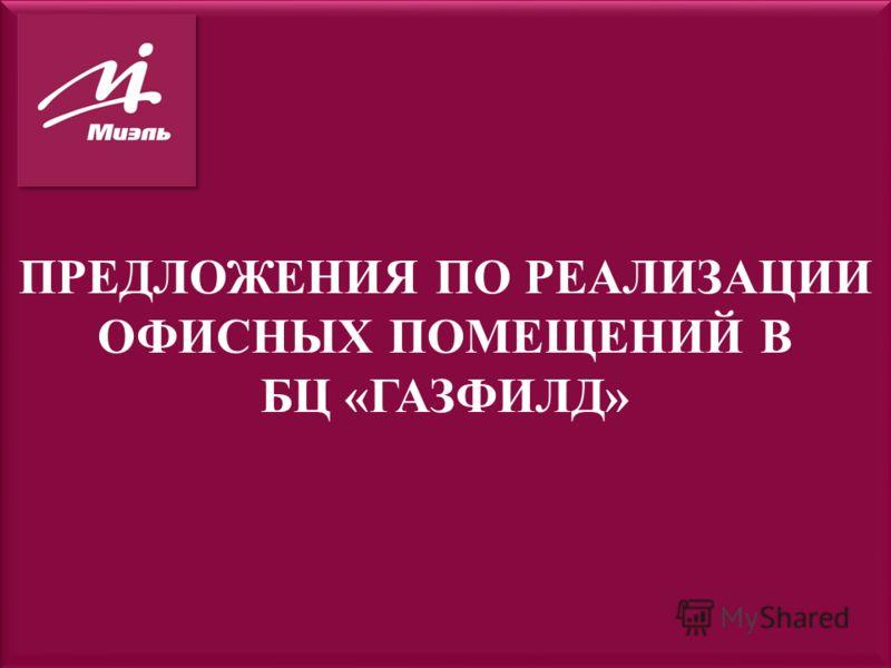 ПРЕДЛОЖЕНИЯ ПО РЕАЛИЗАЦИИ ОФИСНЫХ ПОМЕЩЕНИЙ В БЦ «ГАЗФИЛД»