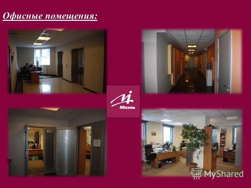 Офисные помещения :