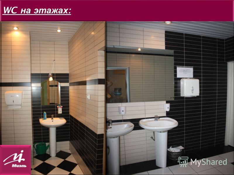 WC на этажах :