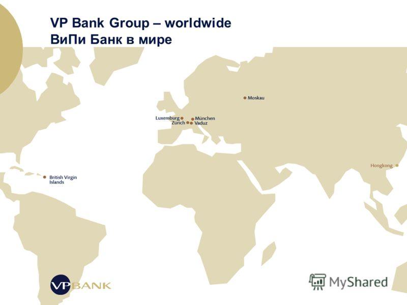 3 VP Bank Group – worldwide ВиПи Банк в мире