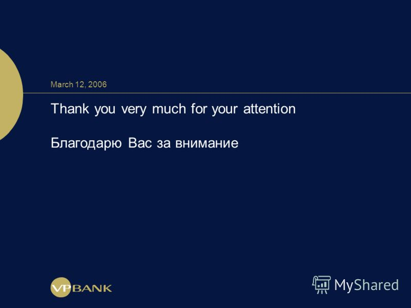 March 12, 2006 Thank you very much for your attention Благодарю Вас за внимание