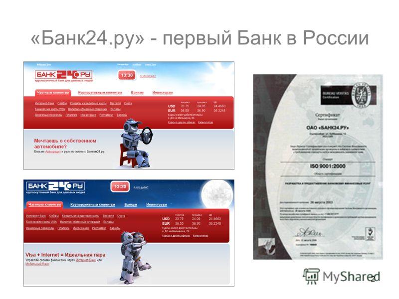 2 «Банк24.ру» - первый Банк в России