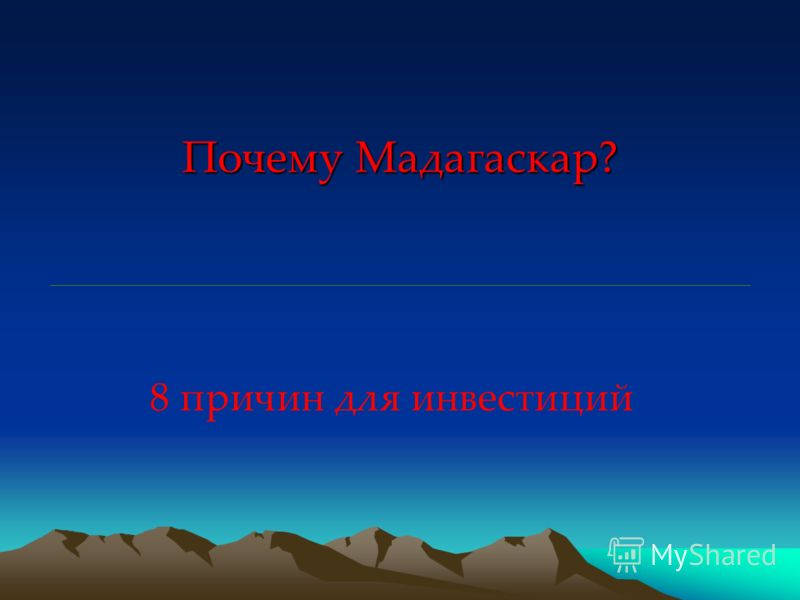 Почему Мадагаскар? 8 причин для инвестиций