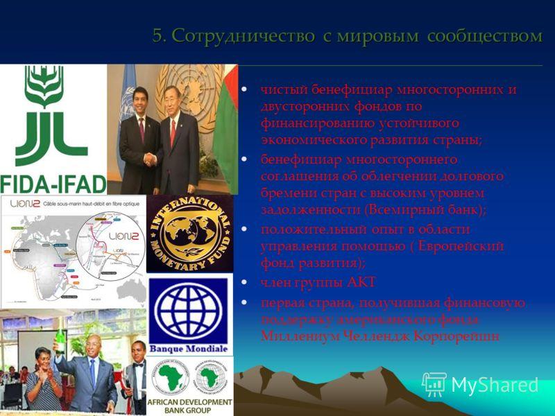 5. Сотрудничество с мировым сообществом чистый бенефициар многосторонних и двусторонних фондов по финансированию устойчивого экономического развития страны; бенефициар многостороннего соглашения об облегчении долгового бремени стран с высоким уровнем