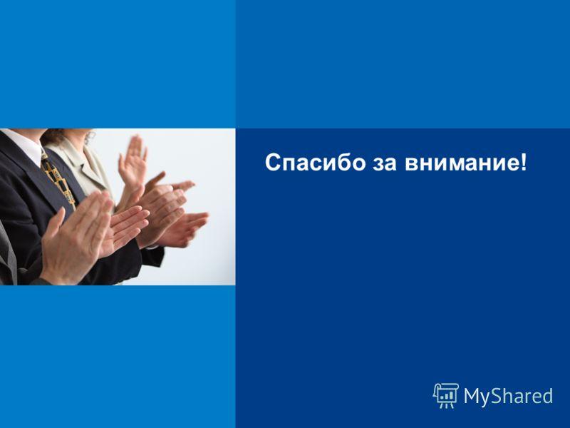 Форум по информационным технологиям в торговле и сфере услуг «ТОРГ ИТ'2011» 27 октября 2011 года, г. Минск Спасибо за внимание!