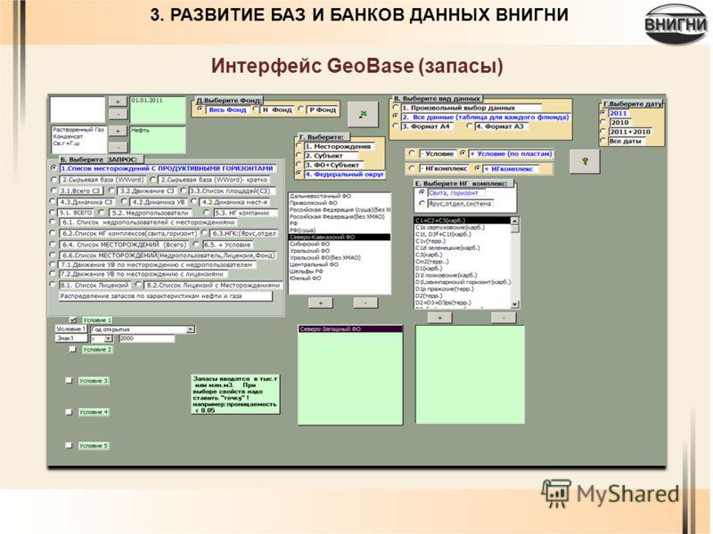 Интерфейс GeoBase (запасы)