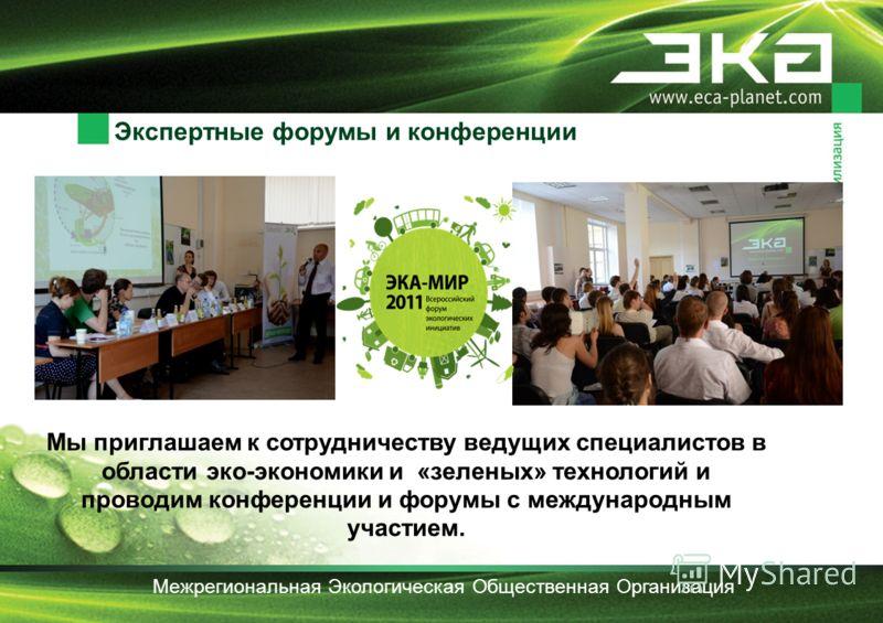 Экспертные форумы и конференции Мы приглашаем к сотрудничеству ведущих специалистов в области эко-экономики и «зеленых» технологий и проводим конференции и форумы с международным участием. Межрегиональная Экологическая Общественная Организация
