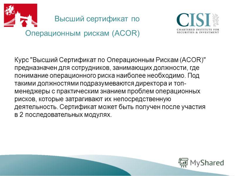 Высший сертификат по Операционным рискам (ACOR) Курс