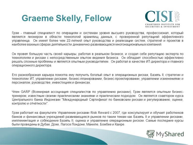 Graeme Skelly, Fellow Грэм - главный специалист по операциям и системам уровня высшего руководства, профессионал, который является пионером в области технологий хранилищ данных, с проверенной репутацией эффективного управленца. Он имеет более чем 22-