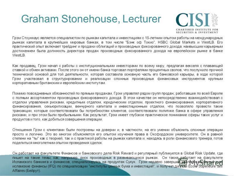 Graham Stonehouse, Lecturer Грэм Стоунхаус является специалистом по рынкам капитала и инвестициям с 15-летним опытом работы на международных рынках капитала в крупнейших мировых банках, в том числе