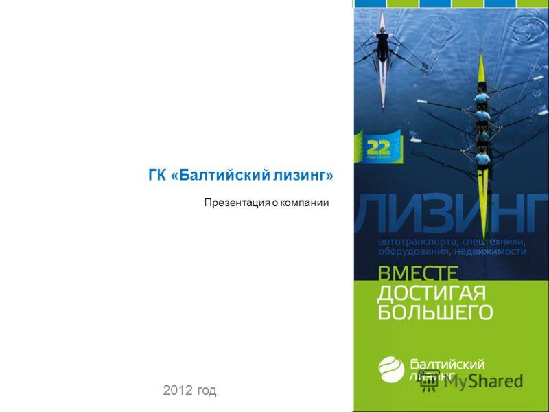 ГК «Балтийский лизинг» 2012 год Презентация о компании