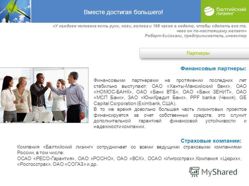 Финансовые партнеры: Финансовыми партнерами на протяжении последних лет стабильно выступают: ОАО «Ханты-Мансийский банк», ОАО «НОМОС-БАНК», ОАО «Банк ВТБ», ОАО «Банк ЗЕНИТ», ОАО «МСП Банк», ЗАО «ЮниКредит Банк», PPF banka (Чехия), GE Capital Corporat