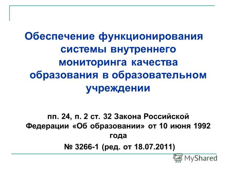 Обеспечение функционирования системы внутреннего мониторинга качества образования в образовательном учреждении пп. 24, п. 2 ст. 32 Закона Российской Федерации «Об образовании» от 10 июня 1992 года 3266-1 (ред. от 18.07.2011)