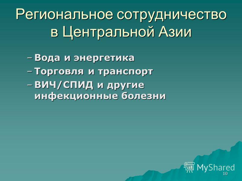 10 Региональное сотрудничество в Центральной Азии –Вода и энергетика –Торговля и транспорт –ВИЧ/СПИД и другие инфекционные болезни