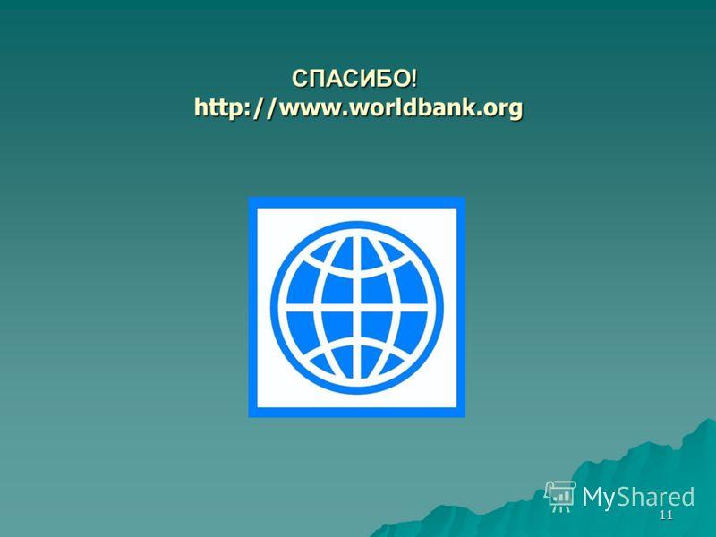11 СПАСИБО ! http://www.worldbank.org