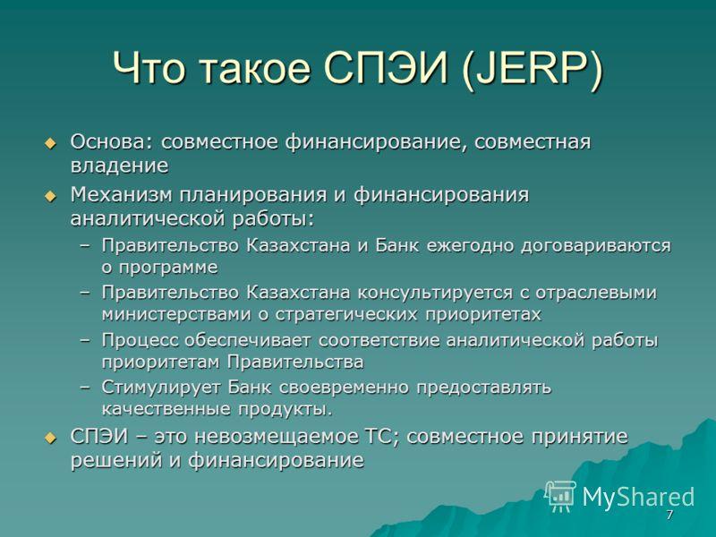7 Что такое СПЭИ (JERP) Основа: совместное финансирование, совместная владение Основа: совместное финансирование, совместная владение Механизм планирования и финансирования аналитической работы: Механизм планирования и финансирования аналитической ра