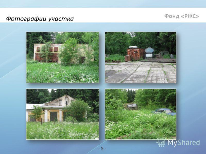 Фотографии участка - 5 - Фонд «РЖС»