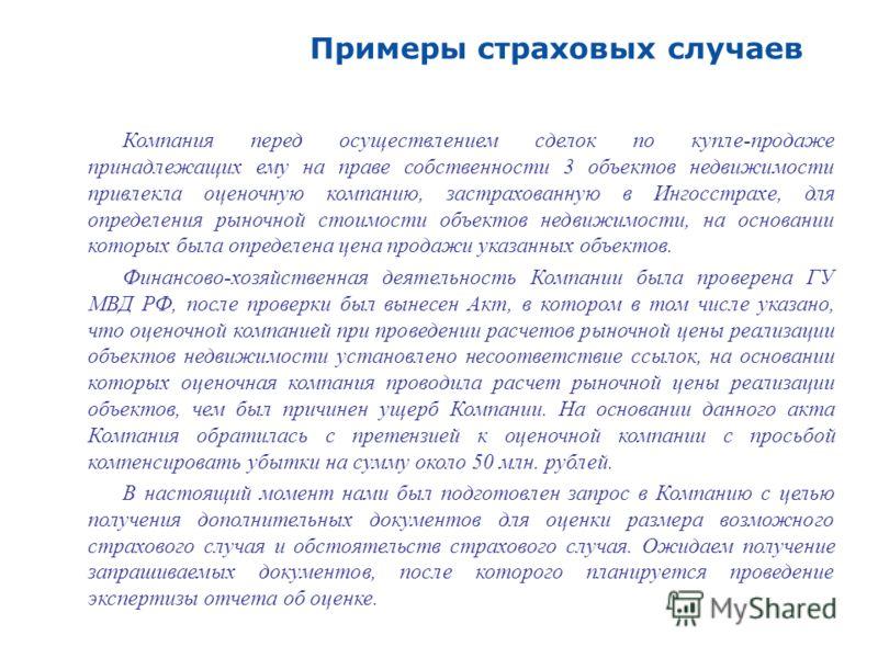 Страхование ответственности при осуществлении оценочной деятельности 2011 г.