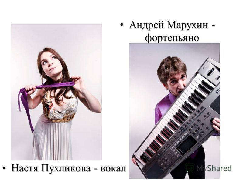 Настя Пухликова - вокалНастя Пухликова - вокал Андрей Марухин - фортепьяноАндрей Марухин - фортепьяно